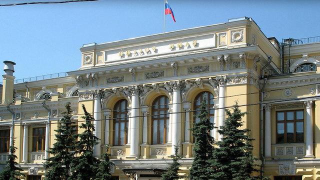 Образование Центрального банка РФ