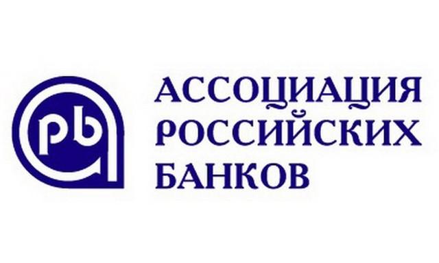 Создание Ассоциации российских банков АРБ