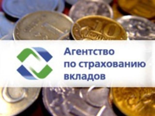 Создание Агентства по страхованию вкладов