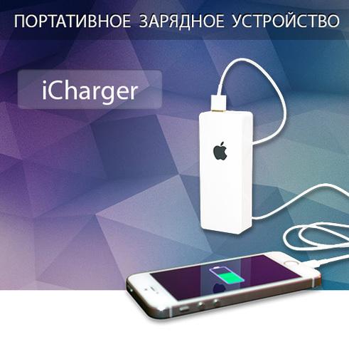 Беспроводная подзарядка аккумуляторов мобильных устройств