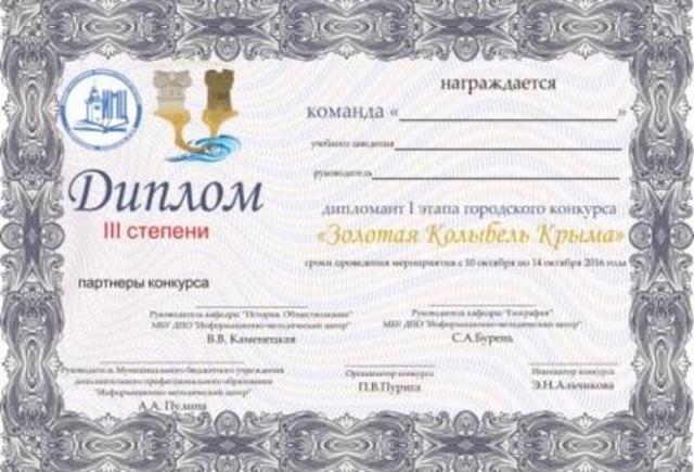 Золотая Колыбель Крыма (образовательный проект)