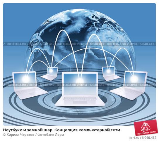 Первая детально разработанная концепция компьютерной сети