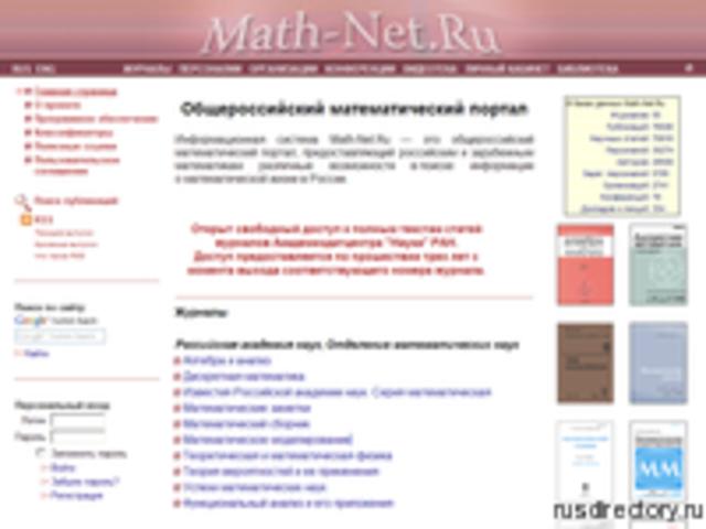Открытие одного из первых российских сайтов – сайт отделения математики РАН