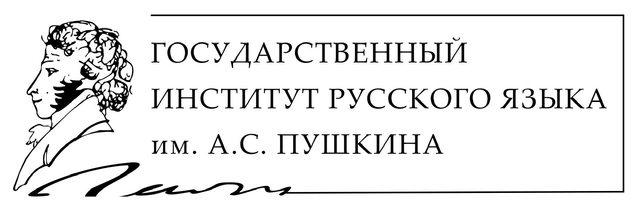 Институт русского языка им. А.С. Пушкина