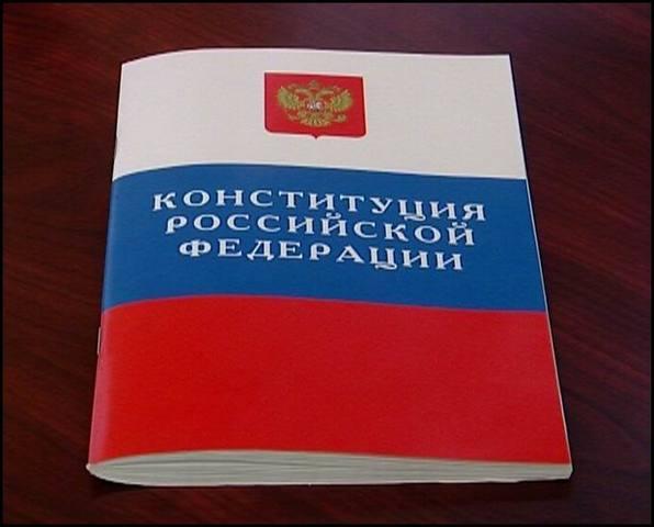 Принятие консититуции Российской Федерацией