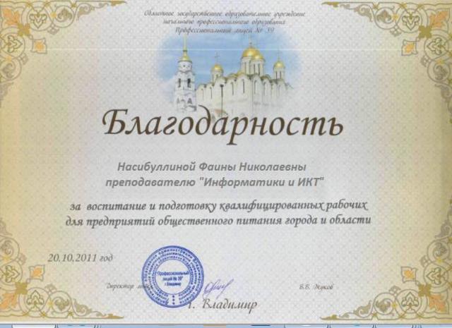 21 марта 2010 года- подтверждение высшей квалификационной категории.