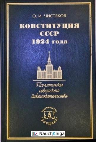 Новая Конституция — СССР