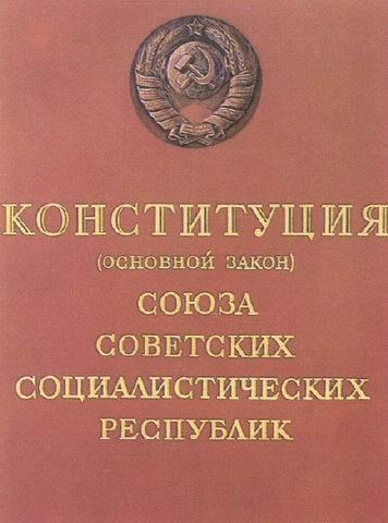 Вторая Конституция СССР