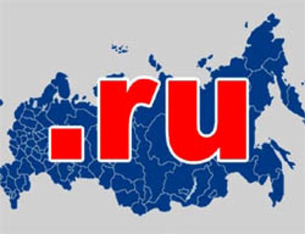 .RU домен верхнего уровня