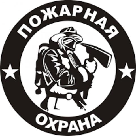 «День пожарной охраны России».