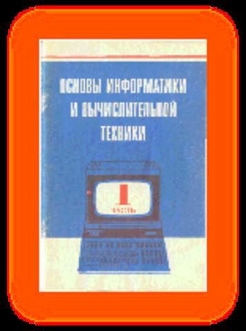 Учебная дисциплина «Информатика» появилась в школах СССР