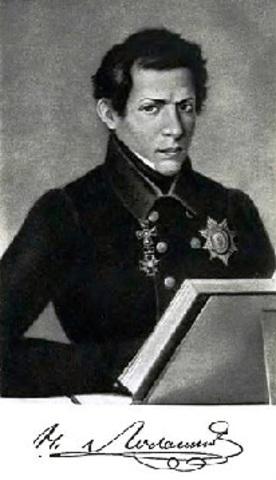 Николай Иванович Лобачевский (20.11.1792 — 12.02.1856)
