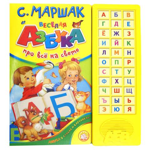 Веселая азбука