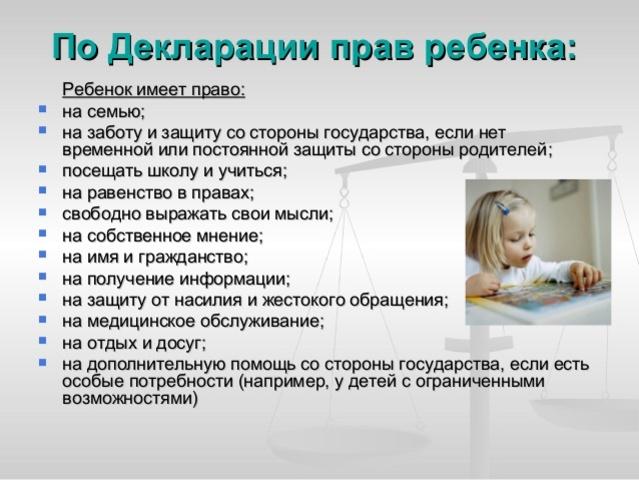 Первый  акт ООН  касающийся  детей