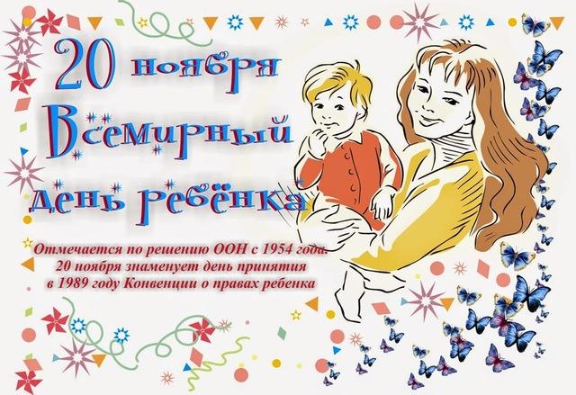 День прав ребёнка.