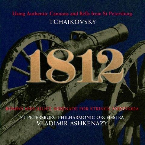 Торжественная увертюра «1812 год»