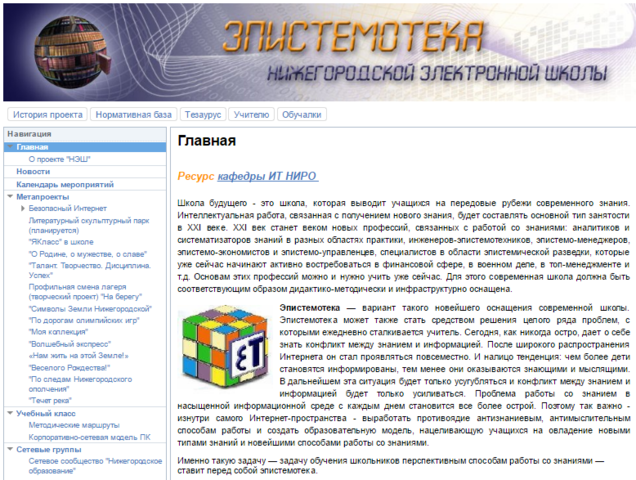 Сетевой экспериментальный проект «Нижегородская электронная школа» («НЭШ»)