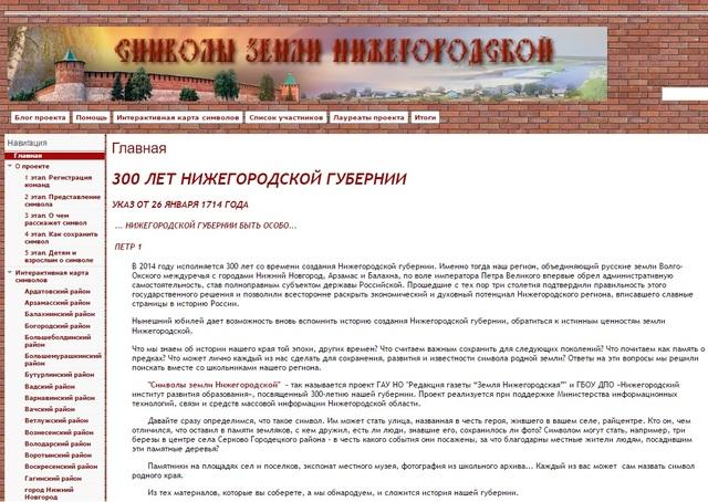 Сетевой проект «Символы Земли нижегородской»