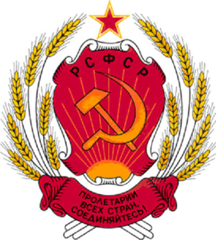 Государственный герб РСФСР, 1918г.
