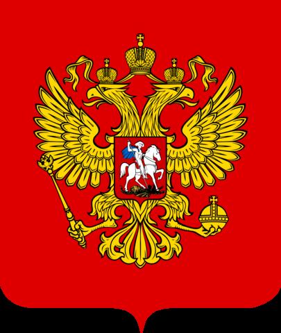 Государственный герб РФ 2000 г. 8 декабря