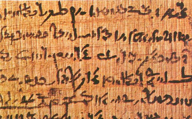 Папирус 10 тыс. лет до н.э.