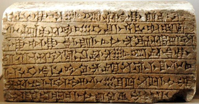 Клинопись около 3500 г. до н. э.