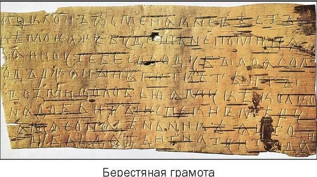 Берестяная грамота Начало XI века