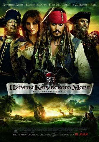 Пираты Карибского моря: На странный берегах
