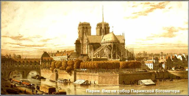 Шопен поселился в Париже.