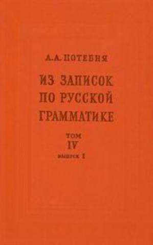 К истории звуков русского языка. Ч. IV