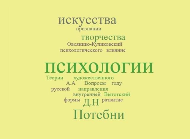 О связи некоторых представлений в языке