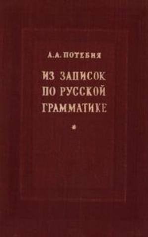 К истории звуков русского языка. Ч. I