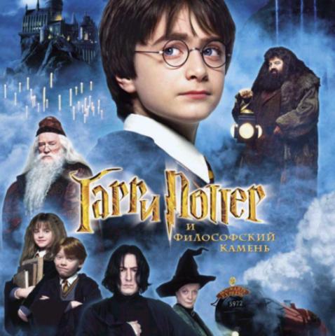 Фильм: Гарри Поттер и Философский камень