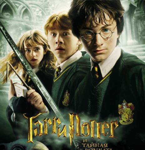 Фильм: Гарри Поттер и Тайная комната