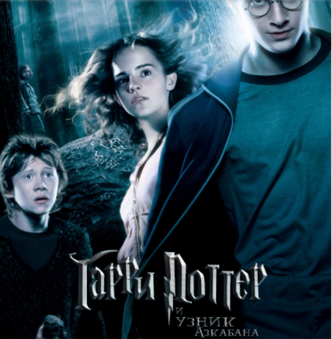 Фильм: Гарри Поттер и узник Азкабана