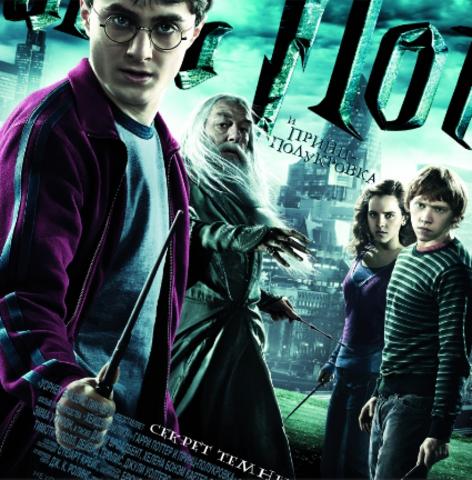 Фильм: Гарри Поттер и Принц-полукровка