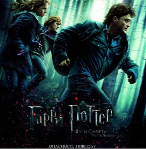 Фильм: Гарри Поттер и Дары Смерти: Часть 1