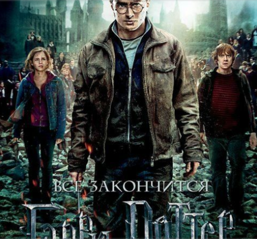 Фильм: Гарри Поттер и Дары Смерти: Часть 2