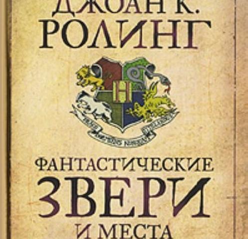 Книга: Фантастические звери и места их обитания