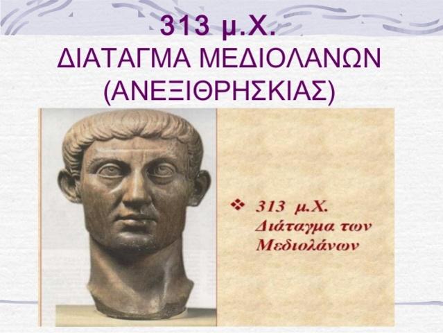 ΔΙΑΤΑΓΜΑ ΜΕΔΙΟΛΑΝΩΝ