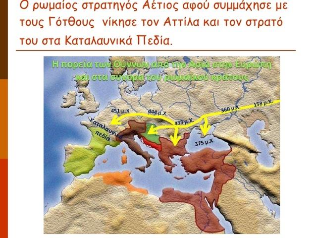 ΜΑΧΗ ΣΤΑ ΚΑΤΑΛΑΥΝΙΚΑ ΠΕΔΙΑ