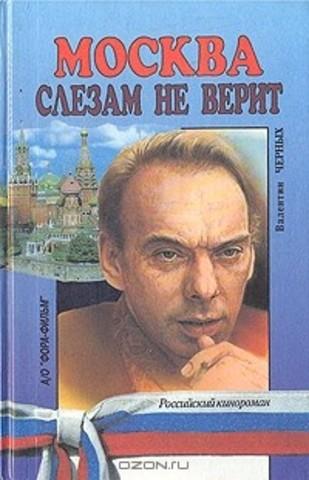 """Кинороман """"Москва слезам не верит"""""""