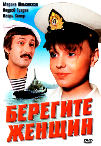 «Берегите женщин» — двухсерийная музыкальная комедия, снятая в СССР, в 1981 году.