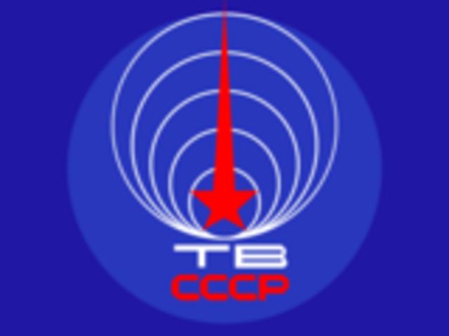 Государственный комитет СССР по телевидению и радиовещанию