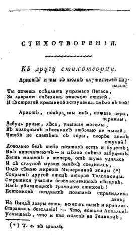 Первая публикация стихотворения