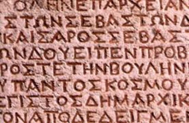 Alfabeto griego (1500 años a.C)