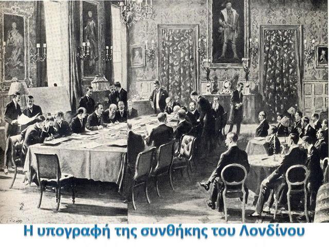 Συνθήκη Λονδίνου
