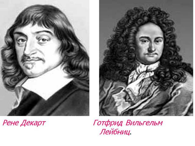 Р.Декарт и Г.Лейбниц