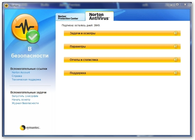Создание Symantec Norton Antivirus.