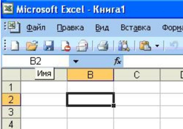 Заражение таблиц Exel